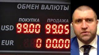 Дмитрий ПОТАПЕНКО - Что с рублём? Прогноз курса доллара от финансового аналитика