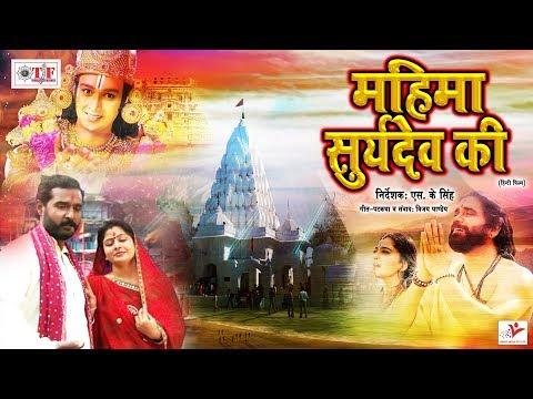 छठ स्पेशल फिल्म 2017 | Mahima Surya Dev Ki | Mamta Bhashkar , Priya Verma | Hit Bhojpuri Movie 2017 thumbnail