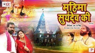 छठ स्पेशल फिल्म 2017 | Mahima Surya Dev Ki | Mamta Bhashkar , Priya Verma | Hit Bhojpuri Movie 2017