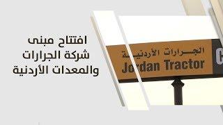 افتتاح مبنى شركة الجرارات والمعدات الأردنية