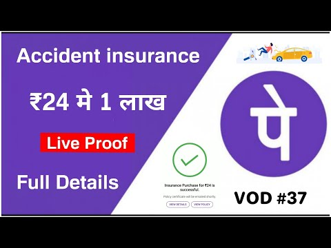 PhonePe accident insurance @24 ₹100000 Full Details VOD #37 | Phonepe insurance icici lombard online