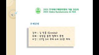 2021년 한국에스페란토협회 겨울강습회 | 속담을 통한 말하기 훈련 'paroliga kurso de Esperanto per proverbaro zamenhofa'