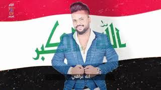 يوسف سماره و عدنان بريسم - انا  عراقي (اوديو حصريا )   2019