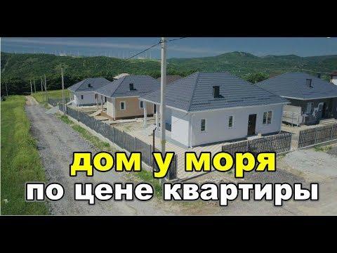 """Дома от компании """"Свой дом"""". Новороссийск, Анапа"""