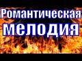 Романтическая мелодия красивая музыка огня для души на пианино mp3