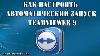как настроить автоматический запуск TeamViewer 9
