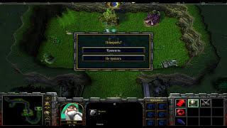 Играем в Warcraft 3 TFT #35 - Секс с лучницей... (Проклятье)