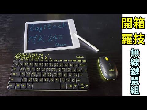 開箱Logitech羅技MK240 NANO無線滑鼠鍵盤組 @ RayTV :: 痞客邦