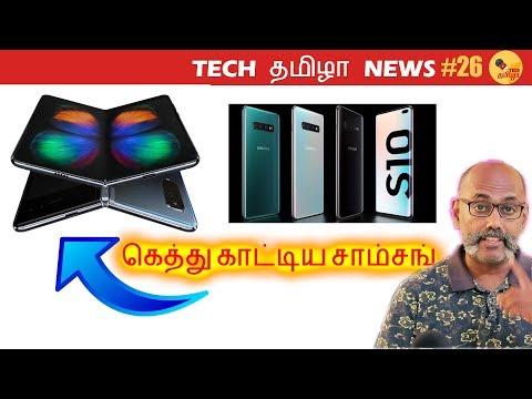 வேற லெவல் இது Samsung Galaxy S10, S10 plus, Galaxy Fold Details, Oppo F11 Pro, RealMe 3 | Tamil