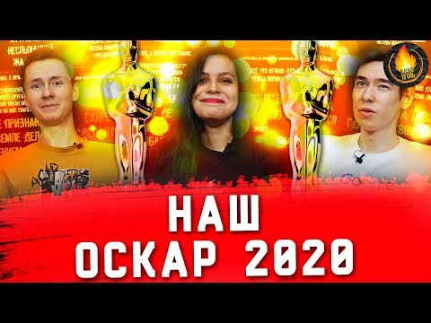 НАШ ОСКАР 2020