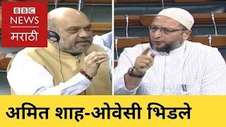 संसदेत असदुद्दीन ओवेसींवर अमित शाह भडकले । Amit Shah hits out at Asaduddin Owaisi in Lok Sabha