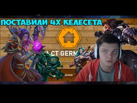 HCT Germany - Global Qualifier. Первый день. Контрим х4 Келесета и БТР друида на присте