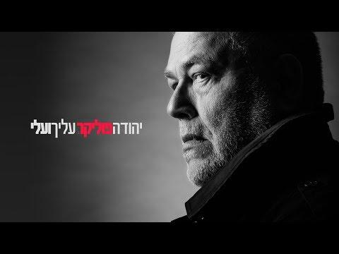 יהודה פוליקר - עליך ועלי