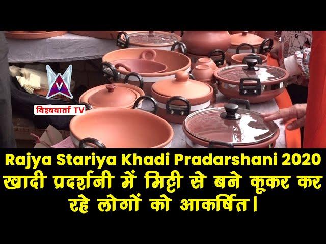 Rajya Stariya Khadi Pradarshan 2020 | खादी प्रदर्शनी में मिट्टी से बने कूकर कर रहे लोगों को आकर्षित।