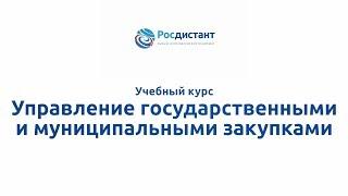 """Вводная видеолекция """"Управление государственными и муниципальными закупками"""""""