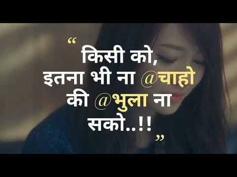 Image of: Inspirational Quotes Sad Quotes In Love दल क छ लन वल शयर Hindi Youtube Sad Quotes In Love दल क छ लन वल शयर