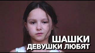 Шашки - Девушки Любят (клип)