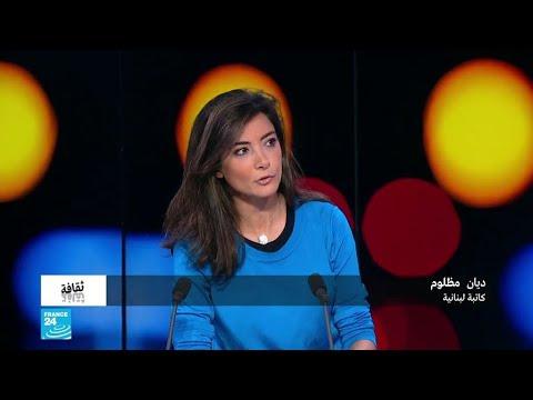 الكاتبة لبنانية الأصل ديان مظلوم: أردت سرد قصة انزلاق لبنان من عصره الذهبي إلى الحرب  - 19:54-2018 / 12 / 8