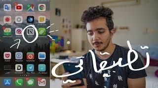 ايش التطبيقات الي استخدمها في جوالي؟ 📱😍 screenshot 1