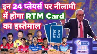 IPL 2021 - List Of 28 Players Sold With RTM Card In Auction after IPL 2020 | MY Cricket Production