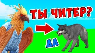 ЧИТЕР и ОБНОВЛЕНИЕ в WILDCRAFT МУЛЬТФИЛЬМ игра для девочек