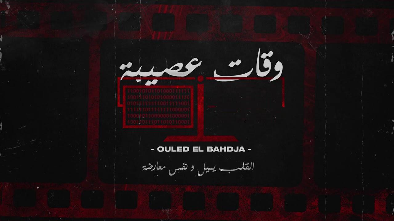 Download Ouled El Bahdja   Wqat 3ssiba - وقات عصيبة