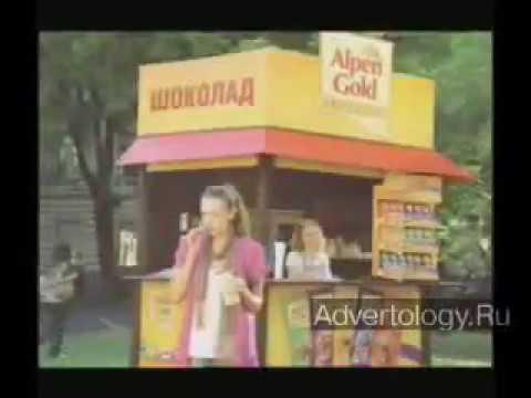 Реклама шоколад Альпен Гольд не пытайся устоять! 2010 год