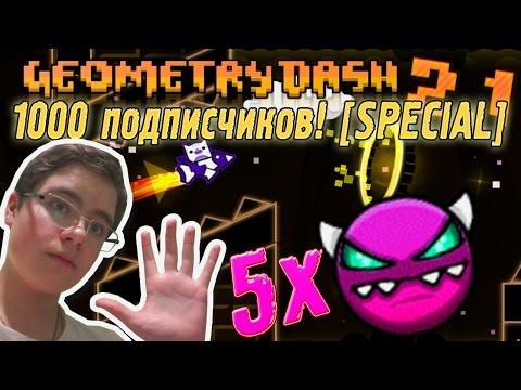 1000 ПОДПИСЧИКОВ - 5 ДЕМОНОВ!!! |#17| Geometry Dash 2.1