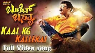 Bullet Basya - Kaal Kg Kallekai Full Video | Sharan, Haripriya | Arjun Janya
