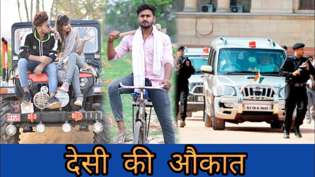 देसी की औकात | Desi Hu Gawar Nahi | Waqt Sabka Badalta Hai | Vipin Yadav
