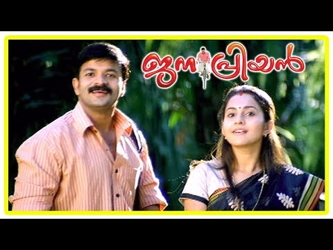Janapriyan Movie Climax | Jayasurya and Bhama unite | Manoj K Jayan starts | End Credits