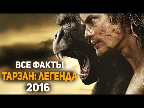 Все факты о фильме Тарзан - Легенда (2016) Топ
