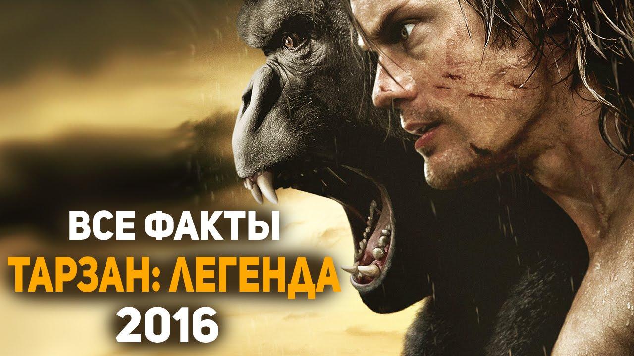 тарзан 2016 новые серии