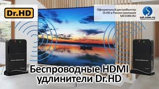 Беспроводные HDMI удлинители Dr.HD
