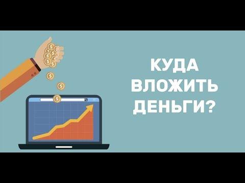 Иностранные инвестиции для новичков, Куда вкладывать деньги  - Тинькофф Инвестиции 2019