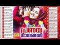 കിടിലൻ പ്രണയ ഗാനങ്ങൾ | Pranaya Ganangal | New Malayalam Love Songs | Jukebox
