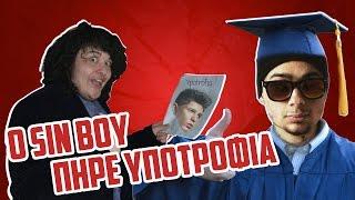 Video Ypotrofia - Sin boy ft. Sugar boy | E.P download MP3, 3GP, MP4, WEBM, AVI, FLV Februari 2018