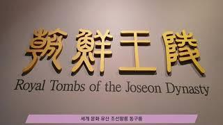 조선왕릉 동구릉 (세계 문화 유산 )