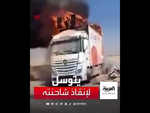 مصر.. فيديو لسيارة شحن محملة بالأثاث تحترق على طريق الصعيد  - نشر قبل 9 ساعة
