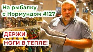 На рыбалке - держи ноги в тепле! / На рыбалку с Нормундом #127