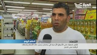 إقبال ضعيف على الأسواق الأردنية في رمضان بسبب غلاء الأسعار وضعف الرقابة على التجار