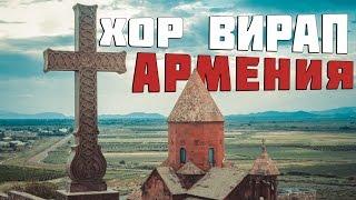 Начало христианства. Монастырь Хор Вирап. Достопримечательности Армении.(Хор Вирап – это название знает каждый армянин, независимо от того, живет он в Ереване, Москве, Париже или..., 2016-10-07T08:50:00.000Z)