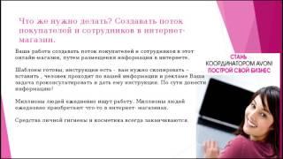 Работа в Эйвон онлайн , как выйти на зарплату 70000 р за полгода дома?
