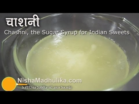 Sugar Syrup For Indian Sweets ।  Chashni । Sugar Syrup Thread Consistency