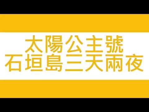 公主郵輪 太陽公主號 [ 石垣島三天兩夜 ] 2019.08.19 -- 2019.08.21