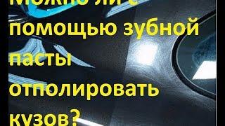 Можно ли с помощью зубной пасты отполировать кузов автомобиля?(Можно ли с помощью зубной пасты отполировать кузов? Первое видео про зубную пасту- https://www.youtube.com/watch?v=hVexIZvs_M4., 2016-07-23T10:13:06.000Z)