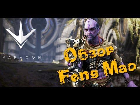 видео: paragon - Обзор Фенг Мао