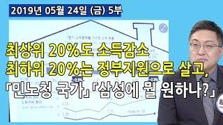 5부 최상위 20%도 소득감소 최하위 20%는 정부지원으로 살고, 「민노청 국가」 「삼성에 뭘 원하나?」 (2019.05.24) [쉬운경제] thumbnail