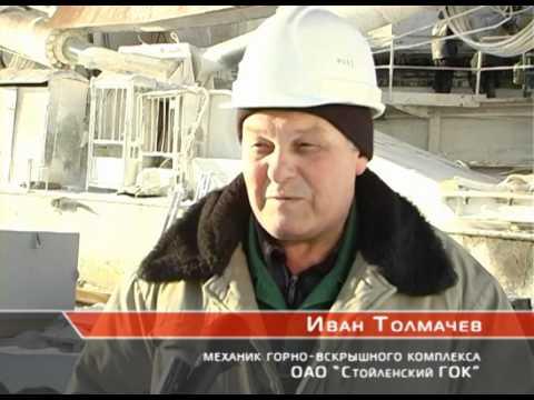 Роторный экскаватор Стойленского ГОКа.f4v