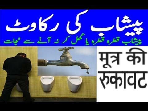 Peshab Ka Ruk Ruk K Ana Ya Peshab K Na Aany Ka ilaj / urdu / hindi
